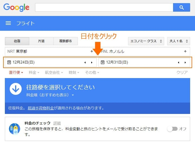 Google Flights 検索画面2
