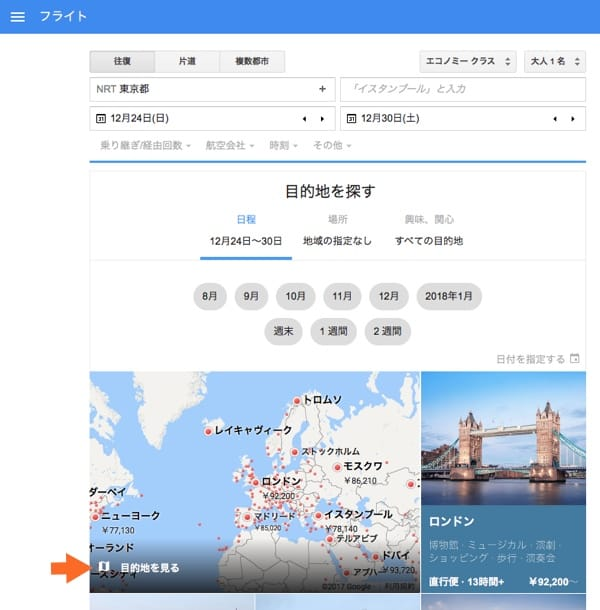 Google Flights 検索画面5