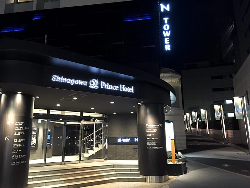 【宿泊記】東京でのビジネス宿泊におすすめ 品川プリンスホテル Nタワー