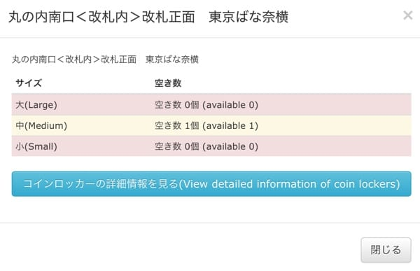 東京駅丸の内南口 改札正面ロッカー空き状況