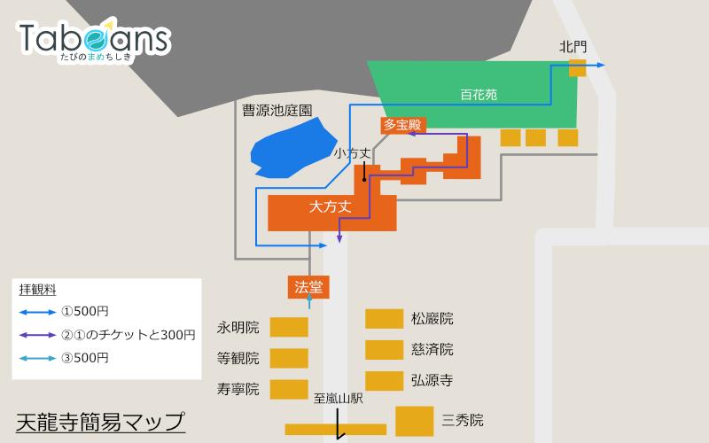 天龍寺簡易マップ