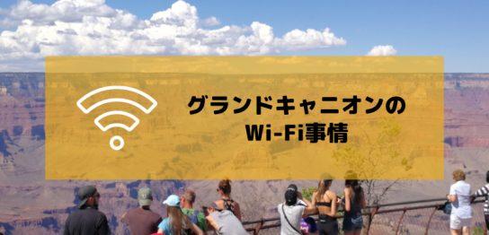 グランドキャニオンでWi-Fiは使える?調べてみた。
