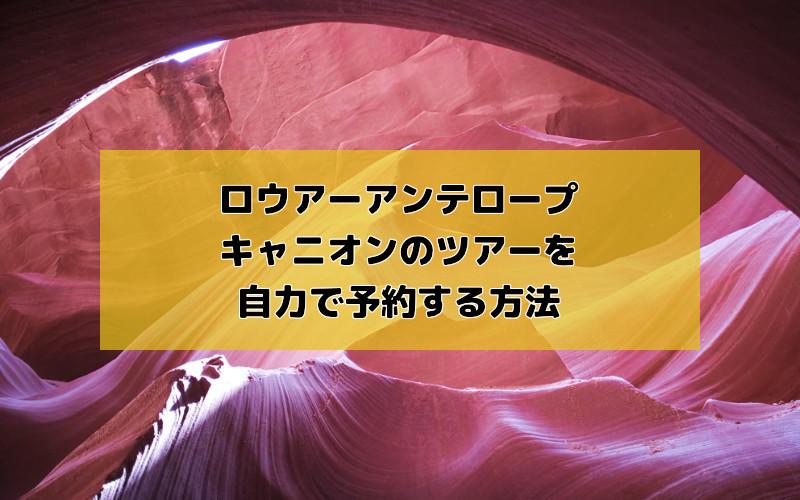ロウアーアンテロープキャニオンは事前予約必須!ツアーの予約方法を解説します。