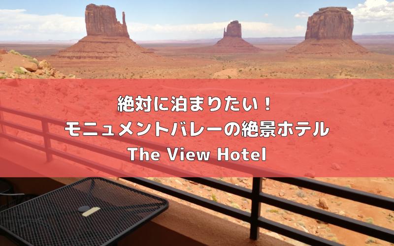 モニュメントバレーの絶景ホテルThe View Hotelの景観が凄すぎた。