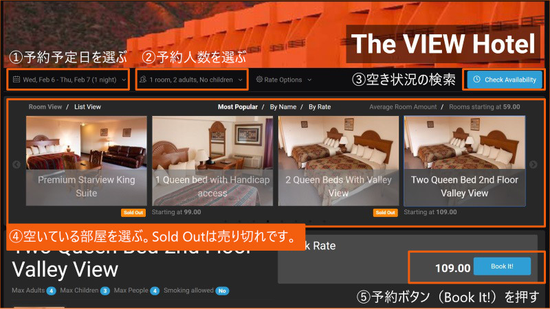 The View Hotelの予約2