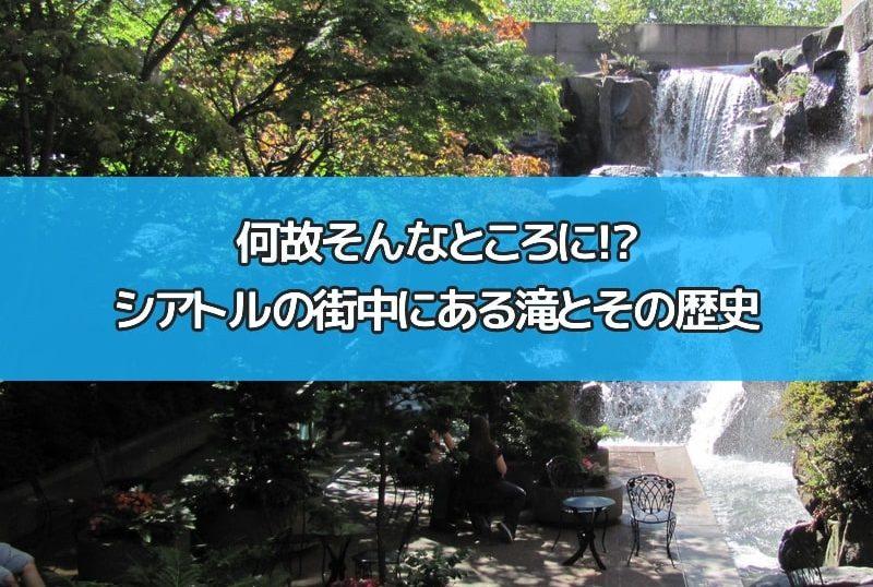 WaterfallGardenParkEyecatch